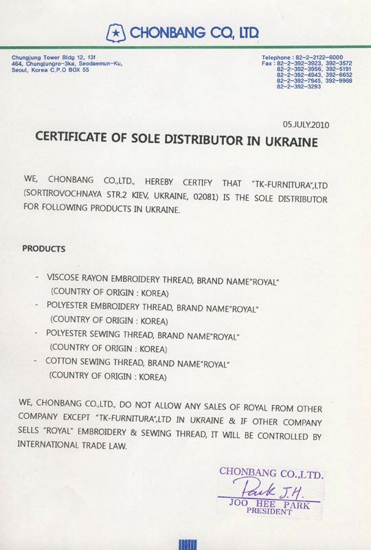 Сертифікат єксклюзивного представника ниток ROYAL