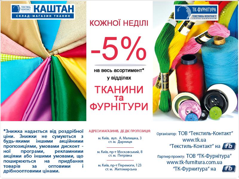 kashtan_shopping