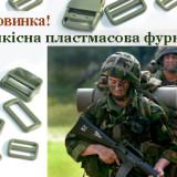 Military_style_slayder_2