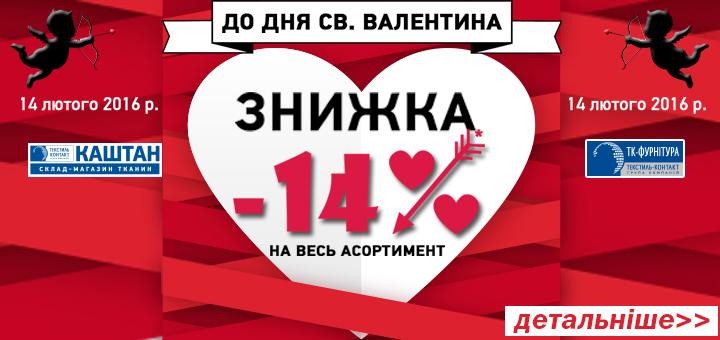 Valentin_banner