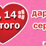 Valentin_banner_3