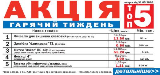 akziya_6_1_small