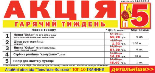 akziya_6_3_720_340