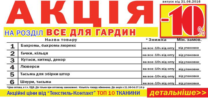 akziya_6_4_720_340