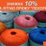 pehorka_litnya_pryaza_720_340