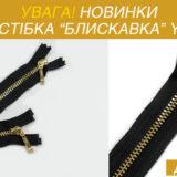 zippers_720_340