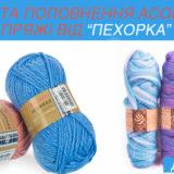 pehorka_2016_720_340
