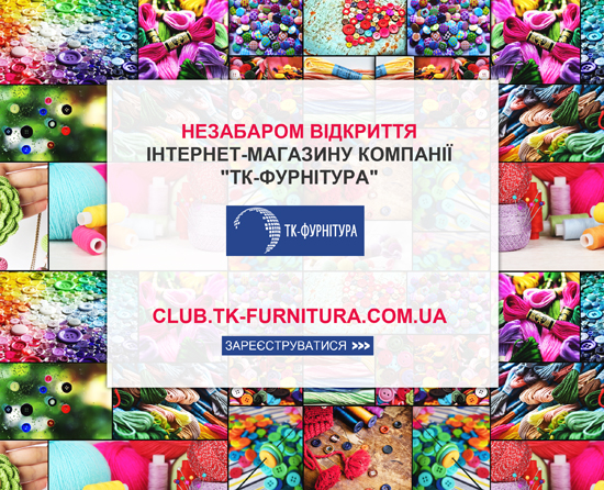 //club.www.tk-furnitura.com.ua/