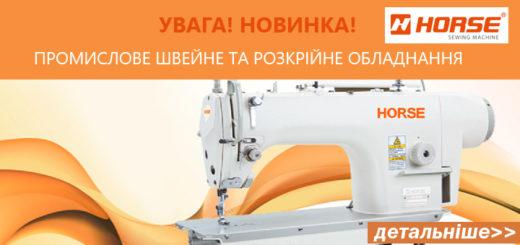 Увага! Незабаром промислове швейне та розкрійне обладнання 0eb310bfdc346