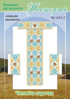Незабаром чекайте надходження схем для вишивання жіночих сорочок! c3cf1f7112f18