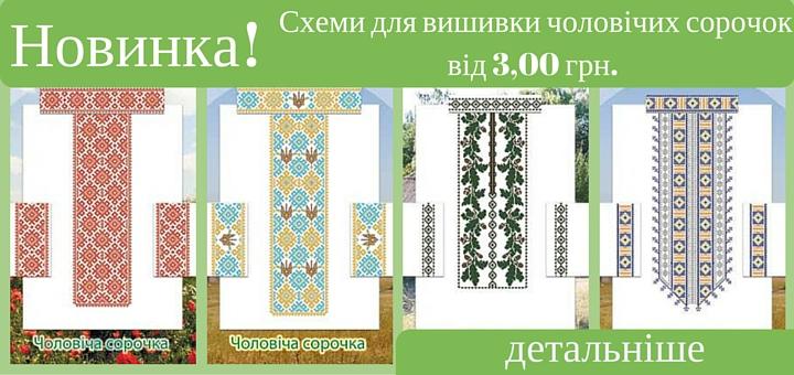 Схеми для вишивки чоловічих сорочок - ТК-Фурнітура 63b2823ad6a59